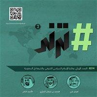 حلقة 0214: التمدد الإيراني، وفكرة الإسلام السياسي الشيعي، والشيعة في السعودية