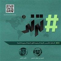 حلقة 0212: #حكاية_التأسيس (الدولة السعودية الأولى-الدولة السعودية الثانية)