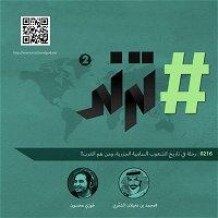 حلقة 0216 : رحلة في تاريخ الشعوب السامية الجزيرية، ومن هم العرب!!