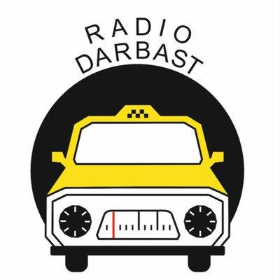 Radio Darbast پادکست رادیو دربست با اجرای سعید خرسندی