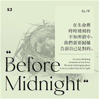 Before Midnight 在生命裡時時刻刻的不知所措中,我們需要歸屬告訴自己是對的。S2 Ep.20