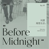Before Midnight|何謂理想生活?S2 Ep23。