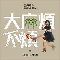 EP31 麻遊仙境:大麻與迷幻蘑菇の雙料解禁
