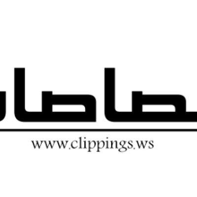 Clippings قصاصات