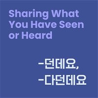 Level 10 Lesson 12 / Sharing What You Have Seen or Heard / -던데요, -다던데요