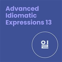 Level 10 Lesson 6 / Advanced Idiomatic Expressions 13 / 일 (Work)