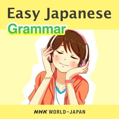 Easy Japanese: Grammar Lessons | NHK WORLD-JAPAN