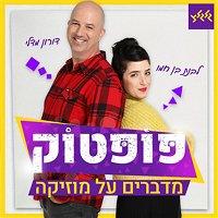 פופטוק פרק 14 - ישראל באירוויזיון